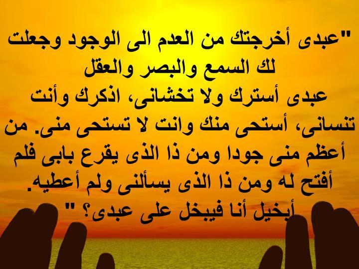 """""""عبدى أخرجتك من العدم الى الوجود وجعلت لك السمع والبصر والعقل"""