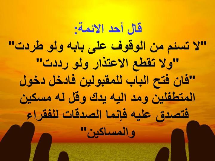 قال أحد الائمة: