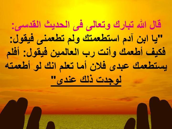 قال الله تبارك وتعالى فى الحديث القدسى: