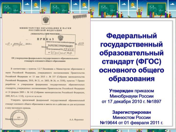 Федеральный государственный образовательный стандарт (ФГОС)  основного общего образования