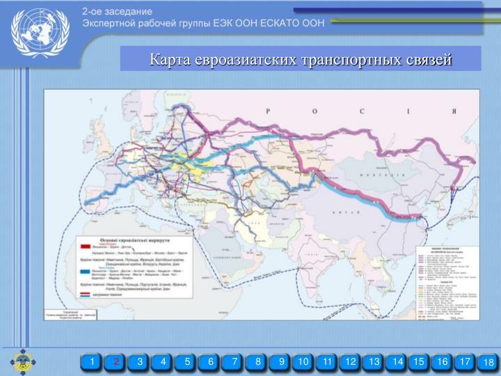 Карта евроазиатских транспортных связей