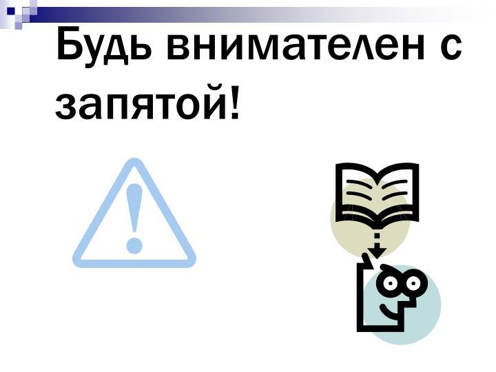 Будь внимателен с запятой!