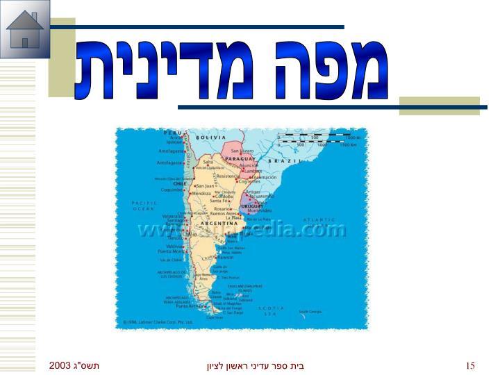 מפה מדינית