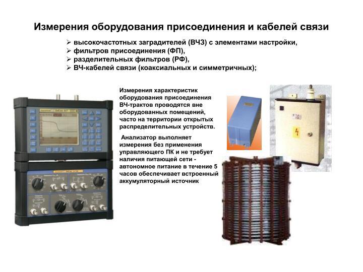 Измерения оборудования присоединения и кабелей связи