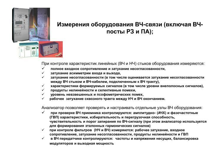 Измерения оборудования ВЧ-связи (включая ВЧ-посты РЗ и ПА);