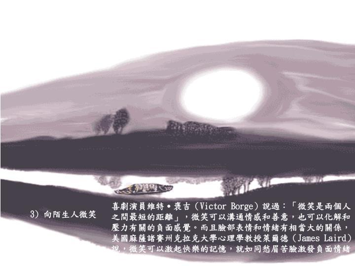 喜劇演員維特˙褒吉(