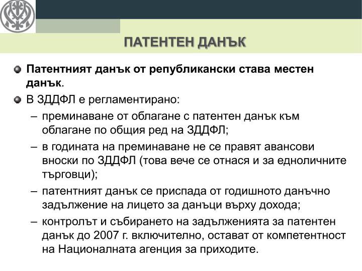 ПАТЕНТЕН ДАНЪК