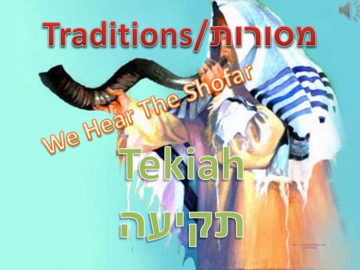 Traditions/מסורות