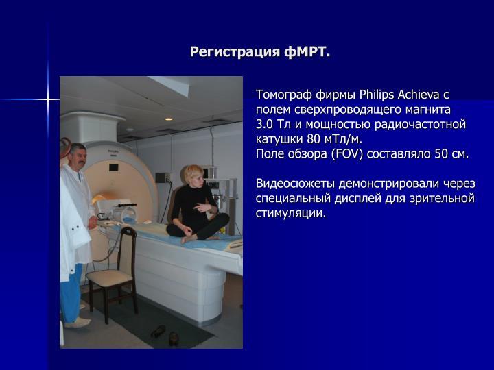 Регистрация фМРТ.