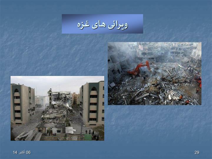 ویرانی های غزه