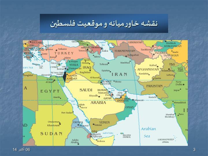 نقشه خاورمیانه و موقعیت فلسطین