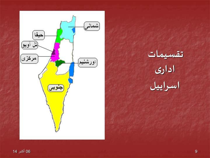 تقسیمات اداری اسراییل