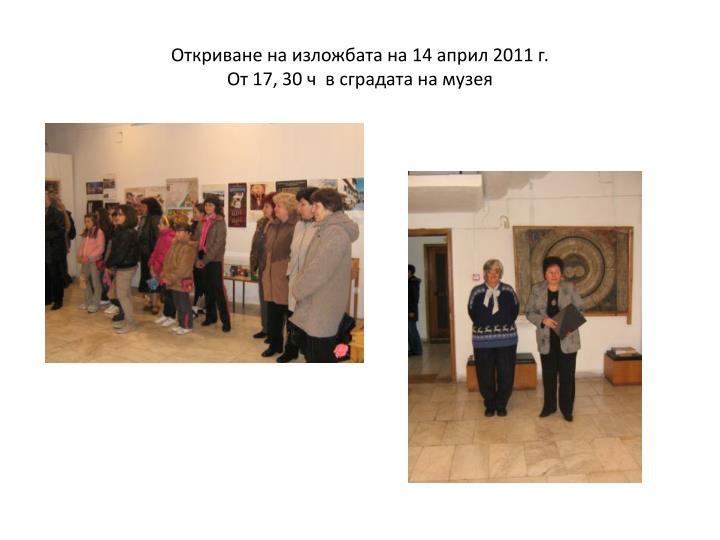 Откриване на изложбата на 14 април 2011 г.