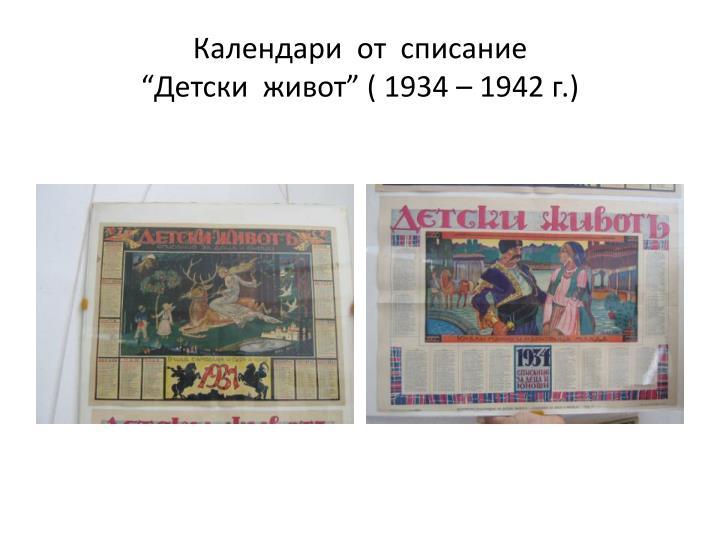 Календари  от  списание