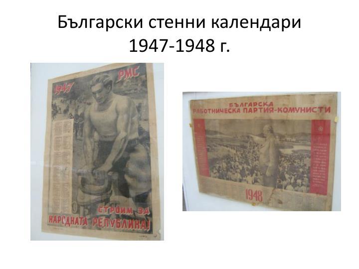 Български стенни календари