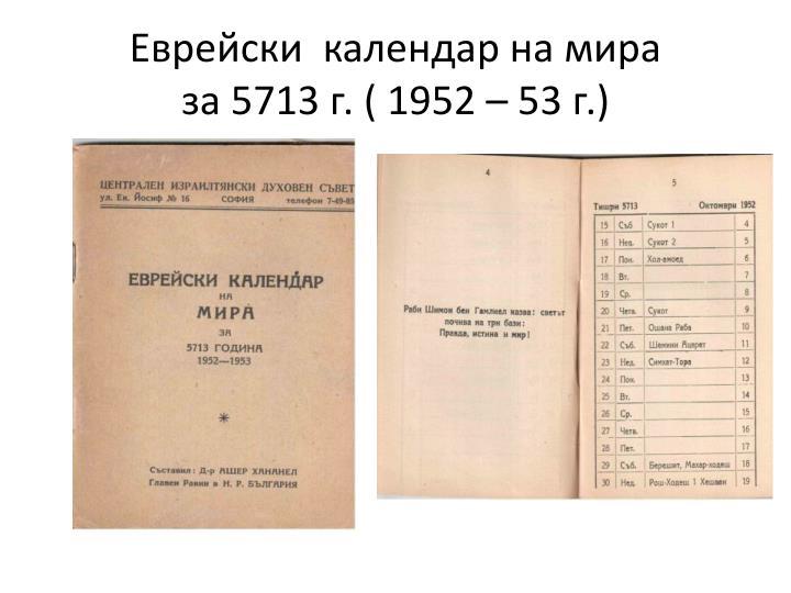 Еврейски  календар на мира