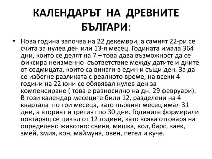 КАЛЕНДАРЪТ  НА  ДРЕВНИТЕ  БЪЛГАРИ