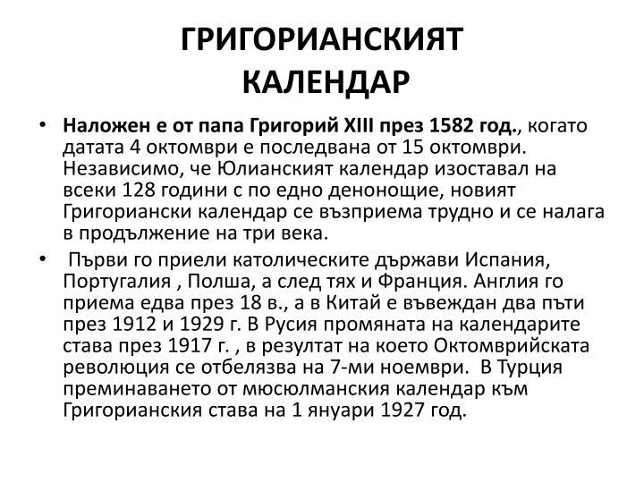 ГРИГОРИАНСКИЯТ
