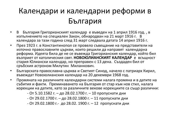 Календари и календарни реформи в България