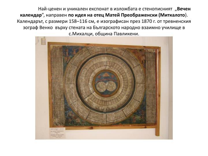"""Най-ценен и уникален експонат в изложбата е стенописният  """""""