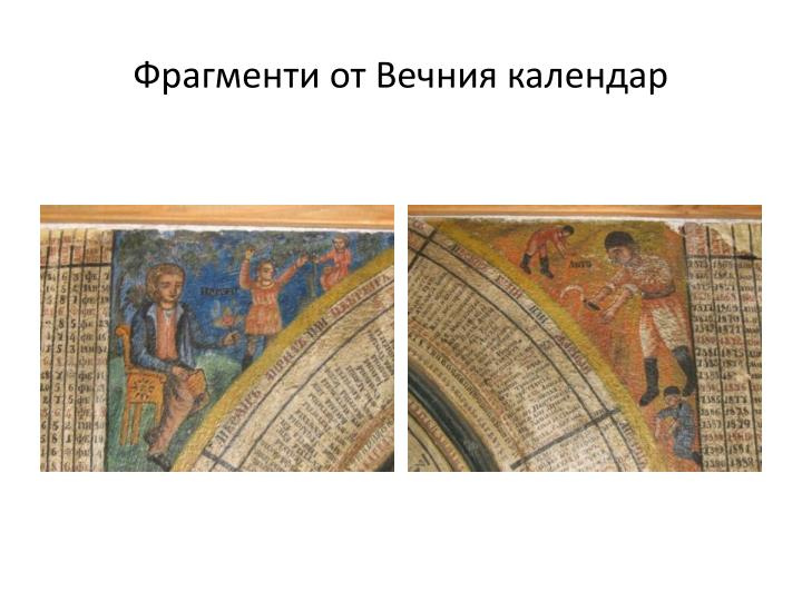 Фрагменти от Вечния календар