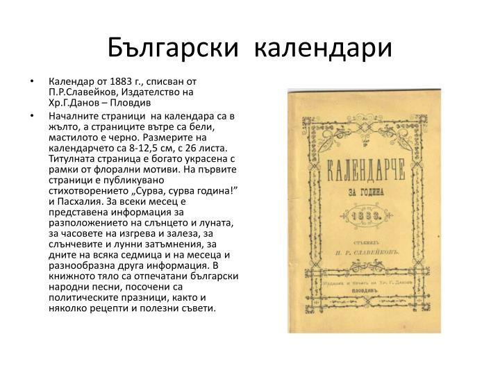 Български  календари
