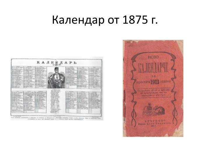 Календар от 1875 г.