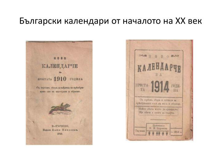 Български календари от началото на ХХ век