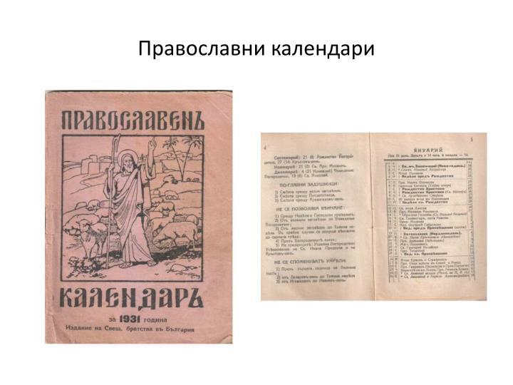Православни календари