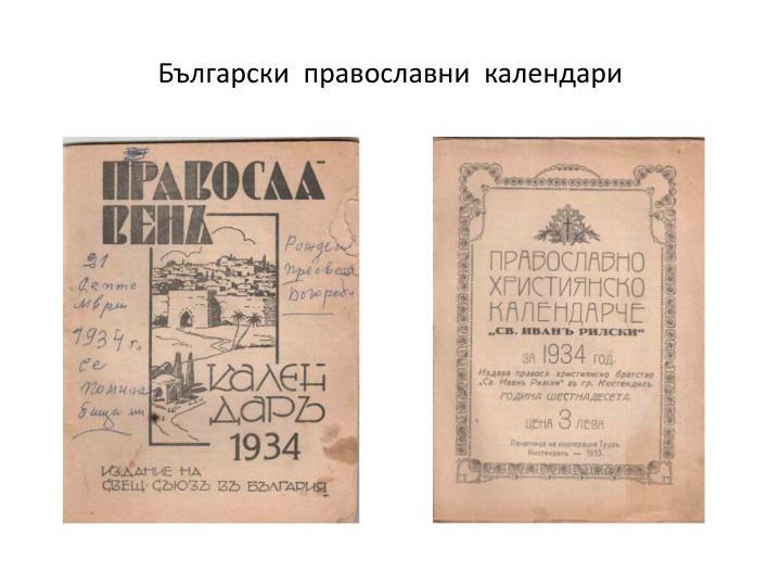 Български  православни  календари