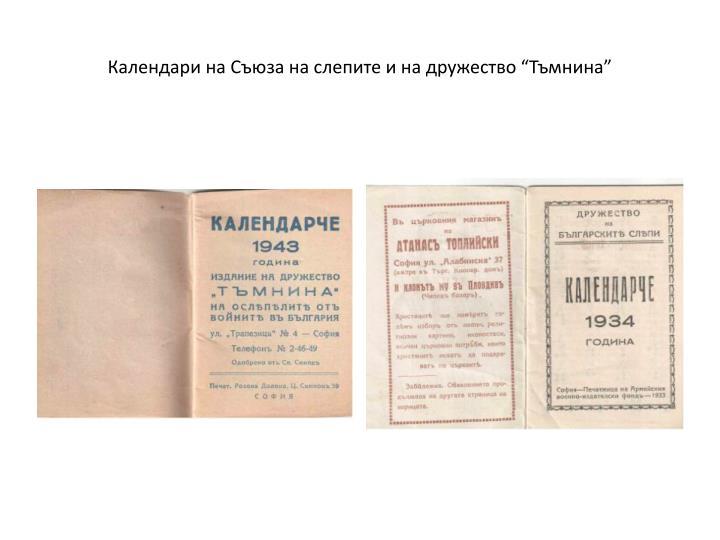"""Календари на Съюза на слепите и на дружество """"Тъмнина"""""""