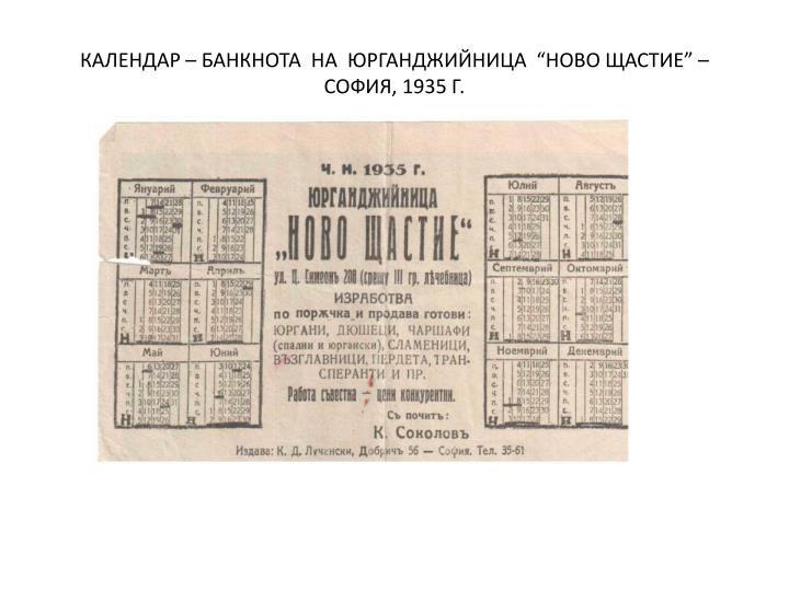 "КАЛЕНДАР – БАНКНОТА  НА  ЮРГАНДЖИЙНИЦА  ""НОВО ЩАСТИЕ"" – СОФИЯ, 1935 Г."