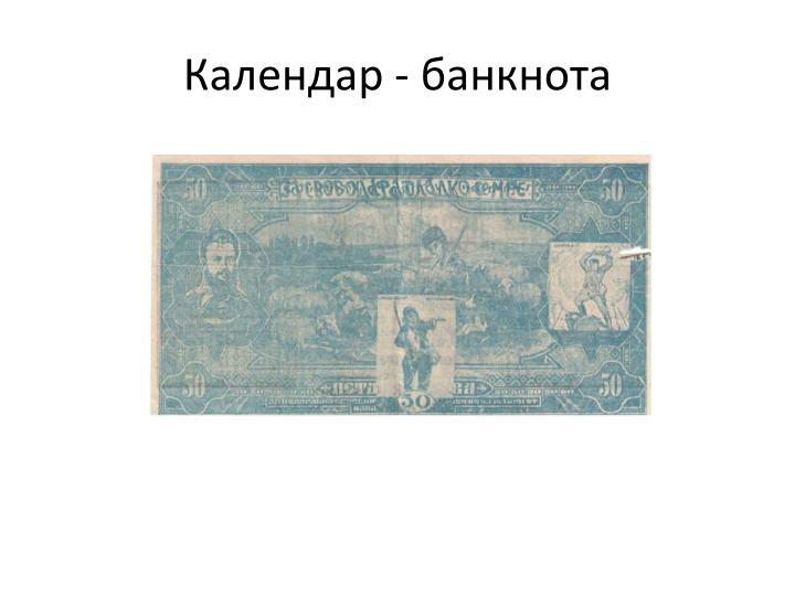 Календар - банкнота