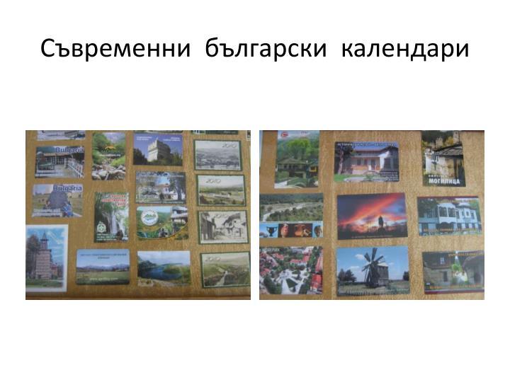 Съвременни  български  календари