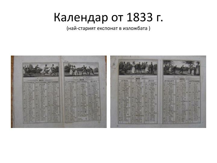 Календар от 1833 г.