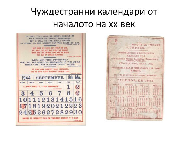 Чуждестранни календари от началото на хх век