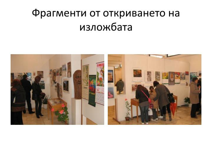 Фрагменти от откриването на изложбата
