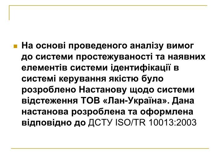 На основі проведеного аналізу вимог до системи простежуваності та наявних елементів системи ідентифікації в системі керування якістю було розроблено Настанову щодо системи відстеження ТОВ «Лан-Україна». Дана настанова розроблена та оформлена відповідно до