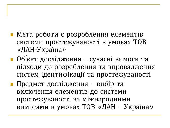 Мета роботи є розроблення елементів системи простежуваності в умовах ТОВ «ЛАН-Україна»