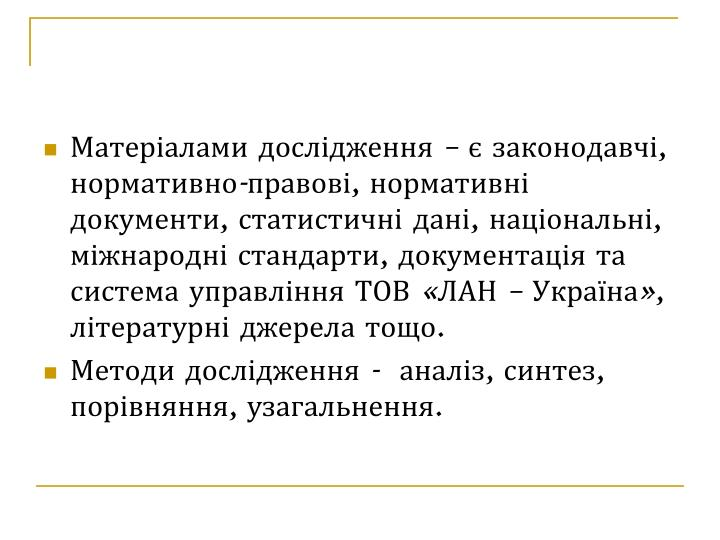 Матеріалами дослідження – є законодавчі, нормативно-правові, нормативні документи, статистичні дані, національні, міжнародні стандарти, документація та система управління ТОВ «ЛАН – Україна», літературні джерела тощо.
