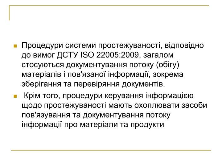 Процедури системи простежуваності, відповідно до вимог ДСТУ