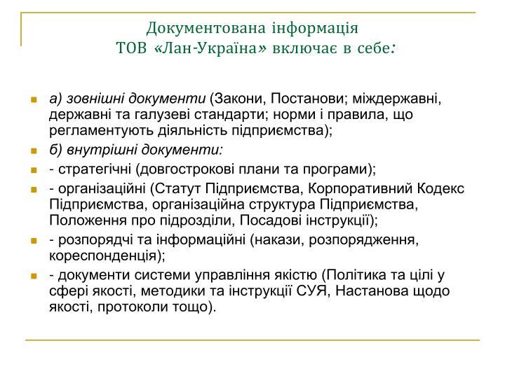 Документована інформація