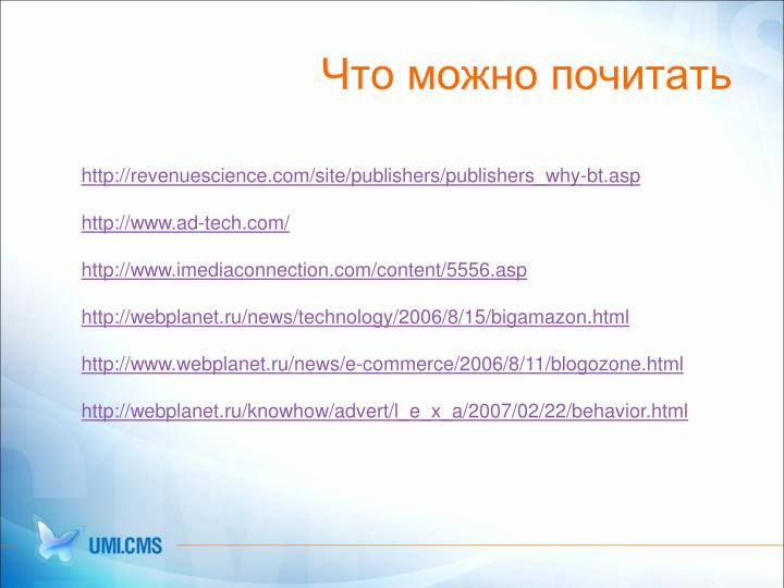 http://revenuescience.com/site/publishers/publishers_why-bt.asp