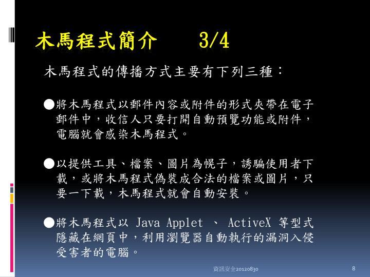 木馬程式的傳播方式主要有下列三種: