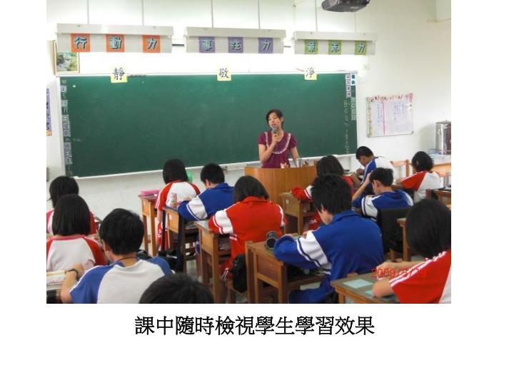 課中隨時檢視學生學習效果