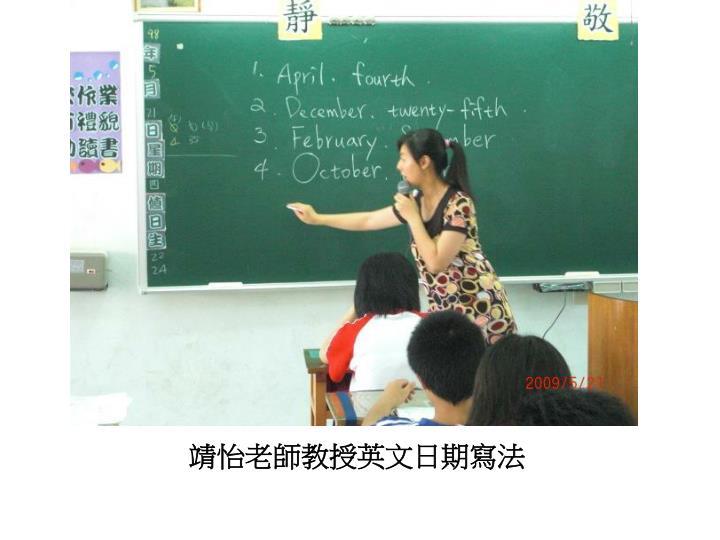 靖怡老師教授英文日期寫法