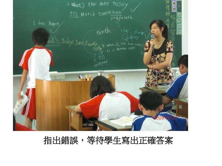 指出錯誤,等待學生寫出正確答案