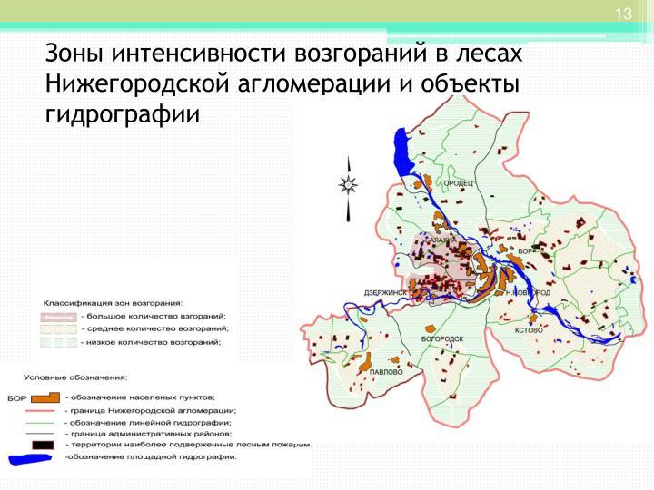 Зоны интенсивности возгораний в лесах Нижегородской агломерации и объекты гидрографии