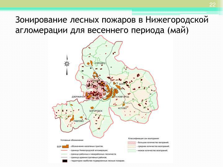 Зонирование лесных пожаров в Нижегородской агломерации для весеннего периода (май)