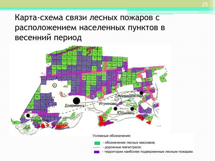 Карта-схема связи лесных пожаров с расположением населенных пунктов в весенний период